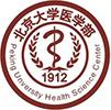 北京大学医学网络教育学院
