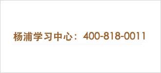知金上海远程教育学习中心联系方式