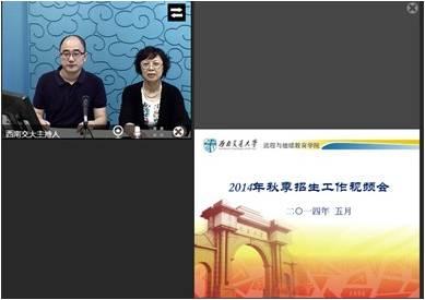 西南交通大学:学院召开网络教育招生工作视频会